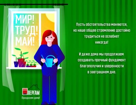 Поздравляем всех с праздником Весны и Труда