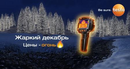 Жаркий декабрь