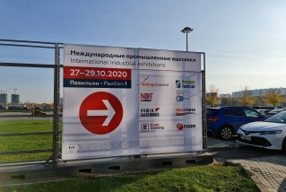 Фоторепортаж с выставки NDT Russia 2020