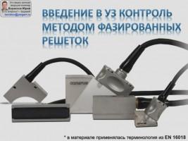Введение в технологию фазированных решеток