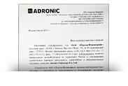 Авторизационное письмо ADRONIC