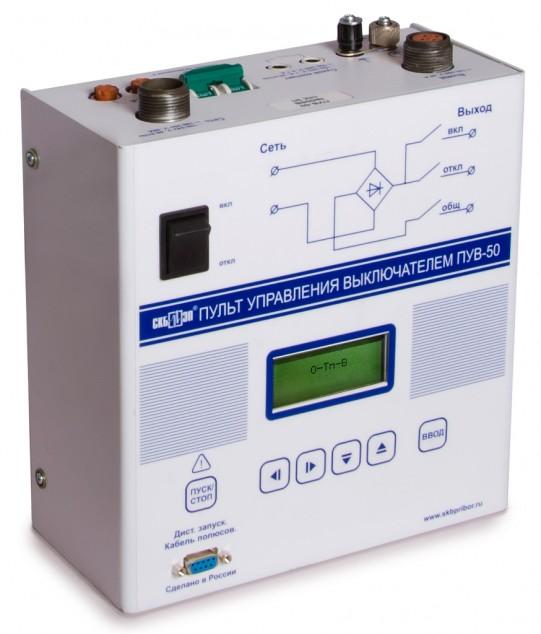 Пульт управления приводом высоковольтного выключателя ПУВ-50