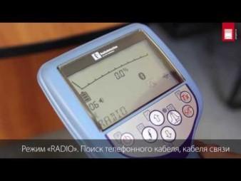 Трассоискатель RD8000 PDL с генератором Tx-10