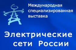 Электрические сети России