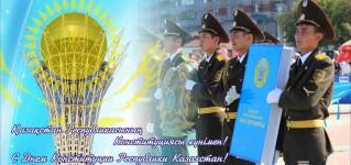30 августа — День Конституции Республики Казахстан