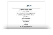 Авторизационное письмо FLIR
