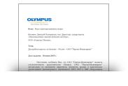 Авторизационное письмо OLYMPUS